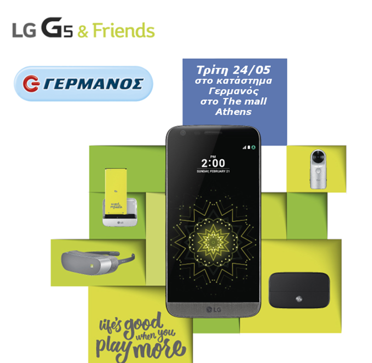 prosklese-germanos-lg-g5-event