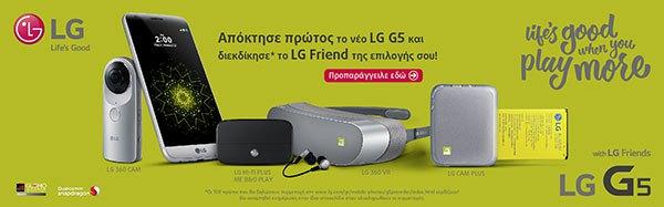 lg_g5_preorder